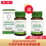 【新西兰仓】SupremeHealth 虾青素 免疫力配方 60粒